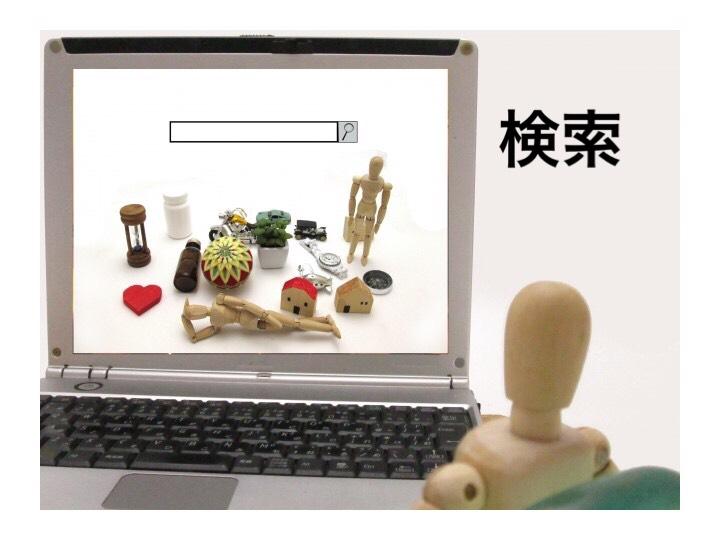 パソコンで検索している人の画像