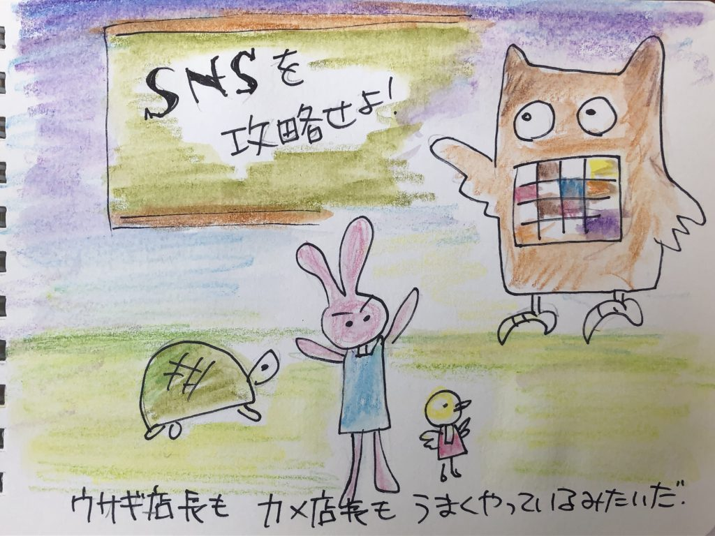フクロウさんからSNSを教わりました